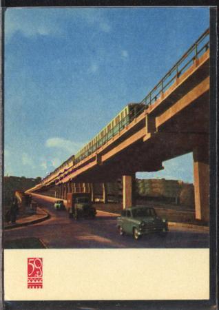"Листівка. Міст метро, 1967 рік. Вид-во ""Радянська Україна"""