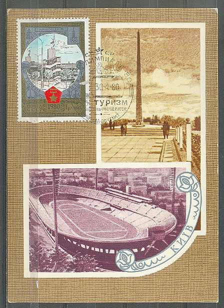 Блок марок до Олімпіади, 1980 рік