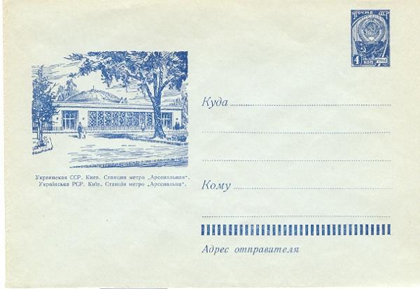 Ст. Арсенальна. Художній конверт з оригінальною маркою. Травень 1962.