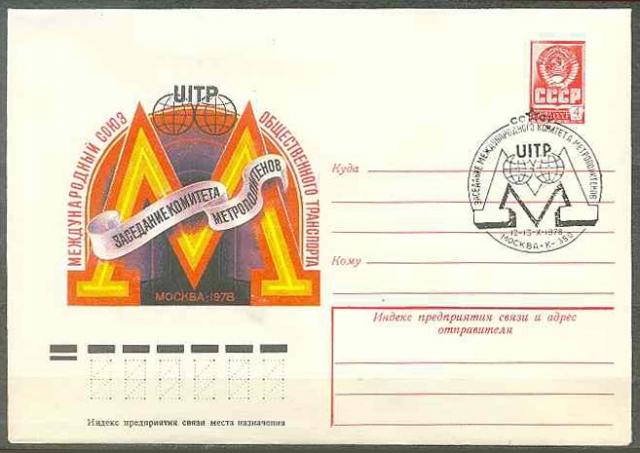 Конверт із СГ до засідання МСГТ, 1978 рік.