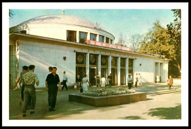 Листівка. ст. Університет. 1969.