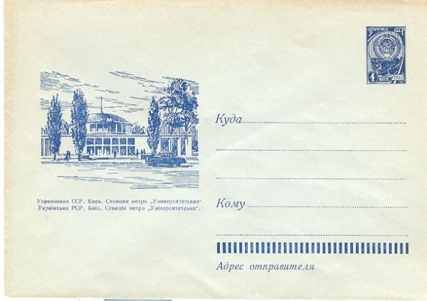 Ст. Університет. Художній конверт з оригінальною маркою. Травень 1962.