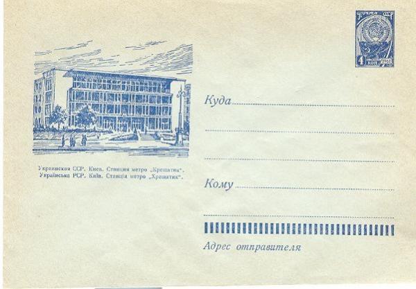 Ст. Хрещатик. Художній конверт з оригінальною маркою. Травень 1962.
